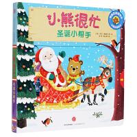 小熊很忙・中英双语厚纸板游戏书・第2辑:圣诞小帮手