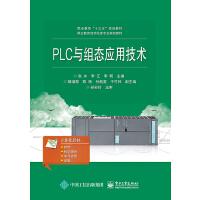PLC与组态应用技术