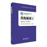 药物制剂工(基础知识和初、中、高级)[国家职业技能鉴定评价教材(考试指导用书)]