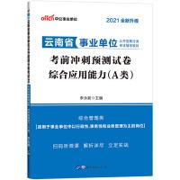 云南事业单位考试A类中公2021云南省事业单位公开招聘分类考试辅导教材考前冲刺预测试卷综合应用能力(A类)(全新升级)