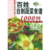 百姓自制蔬菜食谱1000例