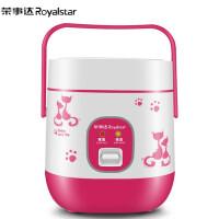 Royalstar/荣事达 RX-12T迷你电饭煲学生宿舍1-2人小型单人电饭锅