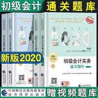 2020初级会计职称考试教材2020教材 初级会计2020 初级会计资格考试通关题库 经济法基础、初级会计实务2020