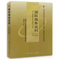 【正版】自考教材 自考 00186 国际商务谈判 刘园2008年版中国人民大学出版社 自考指定书籍