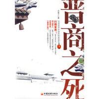 【正版二手书9成新左右】晋商之死 木萱子 中国经济出版社