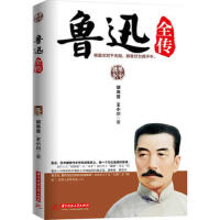 【二手书8成新】鲁迅全传 胡高普,王小川 9787560991276