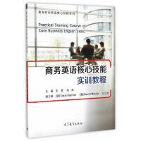 商务英语核心技能实训教程 王录,冯岚 9787040416145 高等教育出版社教材系列