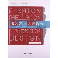 服装艺用人体教程:通往设计之路