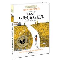 长青藤国际大奖小说书系:明天会有好运气