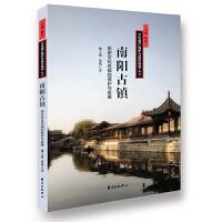 南阳古镇――历史文化名镇的保护与发展