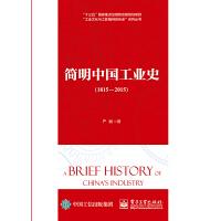 简明中国工业史(1815―2015)
