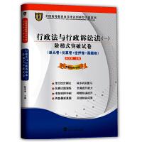 【正版】自考试卷 自考 00923 行政法与行政诉讼法(一)阶梯式突破试卷