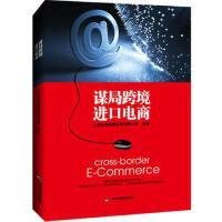 【二手正版9成新】谋局跨境进口电商上海蚁城网络科技有限公司中国书籍出版社9787506857338