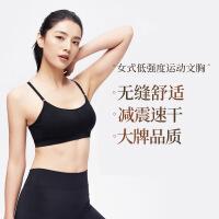 网易严选 女式低强度无缝运动文胸