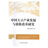 【正版二手书9成新左右】中国大豆产业发展与价格改革研究 徐雪高,朱满德等著 暂无信息