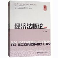 现货全新正版 经济法概论 第七版第7版 马洪 上海财经大学出版社9787564226749 经济法 大学教材 本科 研究生