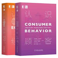 认识经济+认识顾客(套装共2册)经济学知识 市场营销管理书籍