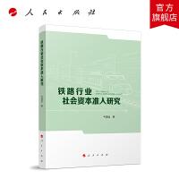 铁路行业社会资本准入研究 人民出版社