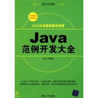 Java范例开发大全(配光盘)(程序员典藏)