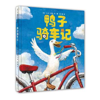 """鸭子骑车记 (韩寒推荐,《大卫不可以》作者、凯迪克大奖得主代表作,鼓励孩子勇敢尝试,入选美国纽约公共图书馆""""每个人都应该知道的100种绘本"""")(爱心树童书出品)"""