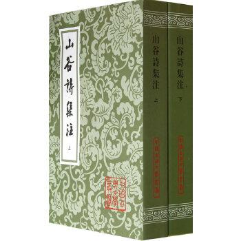 山谷诗集注(全二册)(平)(中国古典文学丛书)