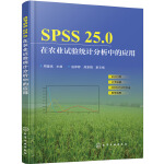 SPSS25.0在农业试验统计分析中的应用