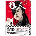 """镖人10(轰动日本的中国漫画!""""乘风破浪的姐姐""""万茜也在追的武侠巨制!信念越强,力量越强!)"""