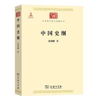 中国史纲(张荫麟)(中华现代学术名著6) 商务印书馆