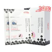 【包邮包税】森田药妆Dr.Morita 黑珍珠极致润白黑面膜7片*2盒 无荧光剂 玻尿酸补水