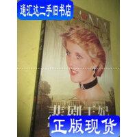 【二手旧书9成新】悲剧王妃:戴安娜一生写照珍藏集 /龙思行、章宋 广州出版社