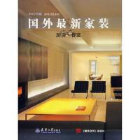 【二手书8成新】国外家装:厨房 餐室 (西)劳斯安托斯著,赵凡蓓 天津大学出版社