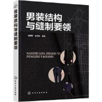 [二手旧书9成新]男装结构与缝制要领 马丽群,王文杰 9787122271754 化学工业出版社