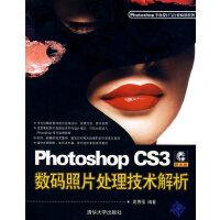 Photoshop CS3数码照片处理技术解析(配光盘)(Photoshop平面设计与行业应用系列)