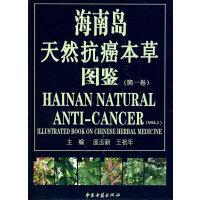 海南岛天然抗癌本草图鉴(第一卷)