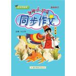 2019年秋季 黄冈小状元・同步作文 六年级(上)