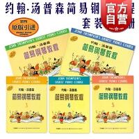 小汤 约翰汤普森简易钢琴教程(套装1-5册) 汤普森 儿童钢琴自学教程教材 乐器乐谱琴谱 图书籍 上海音乐出版社 世纪