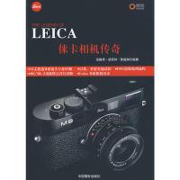 【正版直发】徕卡相机传奇 伍振荣,胡民炜,黎韶琪 编著 中国摄影出版
