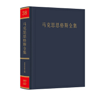 人民:马克思恩格斯全集(第2版) (第38卷)