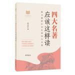 四大名著应该这样读(中华传统文化经典研习)