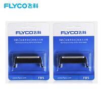 飞科(FLYCO)剃须刀刀头刀网FB5(两片装) 适用于FS623 622往复式刮胡刀片网