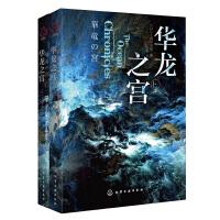 华龙之宫 上下两册 科幻推理小说 海洋科幻代表作 人类文明2010年代 金字塔日本科幻小说大赏获奖作