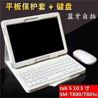 三星t800平板保�o套sm-T805c��X皮套tab s 10.5寸�{牙�I�P保�o��