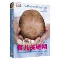 中国妇女:DK0-1岁育儿关键期