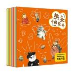 熊亮・中国绘本(2018平装版第一辑,中国首位国际安徒生插画奖短名单入围者熊亮作品,故事与画面浑然天成的专业级绘本。)