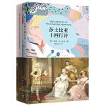 莎士比亚十四行诗 软精装 珍藏版(买中文版送英文版)