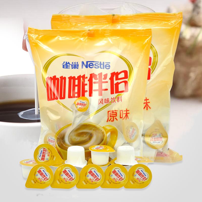 雀巢咖啡伴侣 雀巢奶油球10ml*50粒 袋*2袋 100粒 液态植脂奶精球 新鲜到货 丝滑感受 无反式脂肪酸