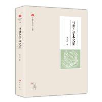 马世之学术文集/中原学术文库・文集