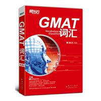 新东方・词以类记:GMAT词汇