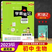 【正版包邮】2020版PASS绿卡学霸笔记初中生物(通用版)课堂笔记会考前冲刺 初一二三知识工具书