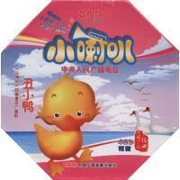 丑小鸭-小喇叭中央人民广播电台(4CD)精装